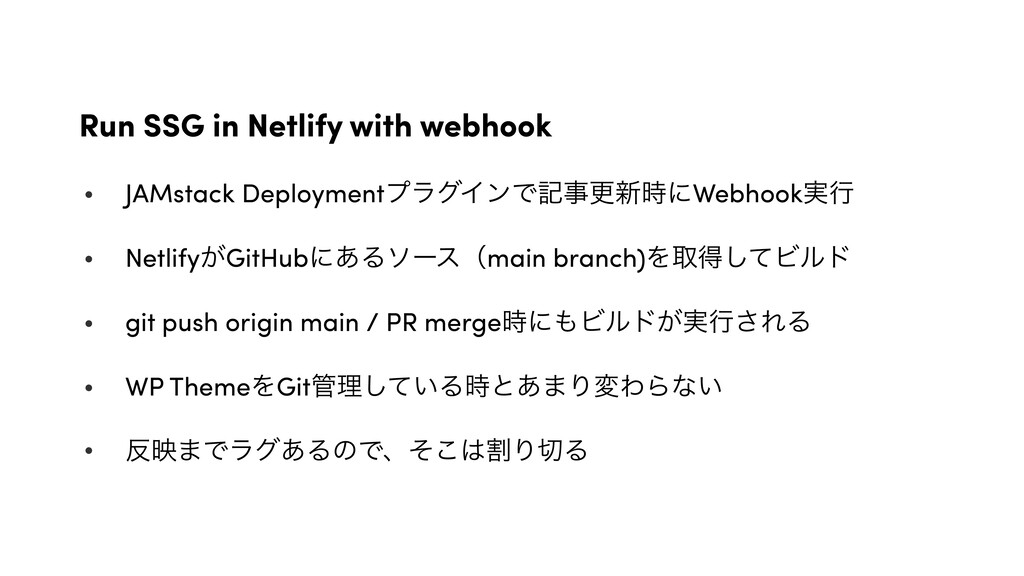 Run SSG in Netlify with webhook • JAMstack Depl...