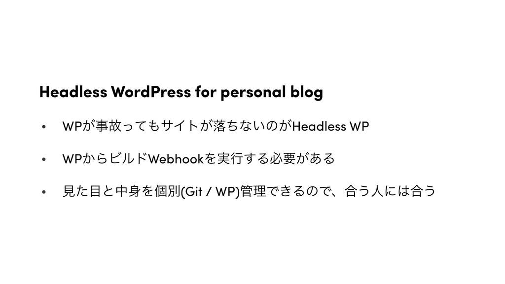 Headless WordPress for personal blog • WP͕ނͬͯ...