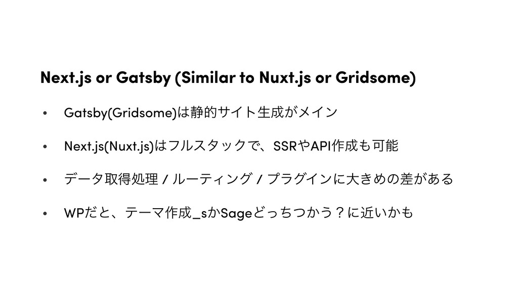 Next.js or Gatsby (Similar to Nuxt.js or Gridso...