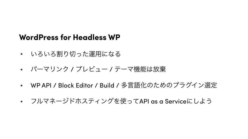 WordPress for Headless WP • ͍Ζ͍ΖׂΓͬͨӡ༻ʹͳΔ • ύʔ...