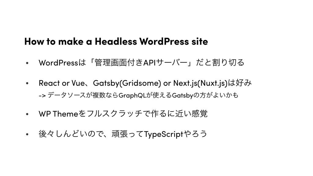 How to make a Headless WordPress site • WordPre...
