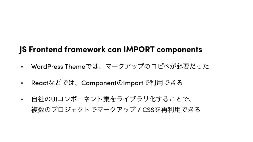 JS Frontend framework can IMPORT components • W...