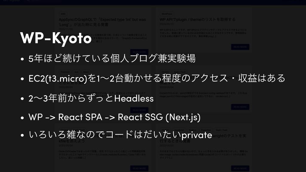 WP-Kyoto • 5΄Ͳଓ͚͍ͯΔݸਓϒϩά࣮݉ݧ • EC2(t3.micro)Λ1...