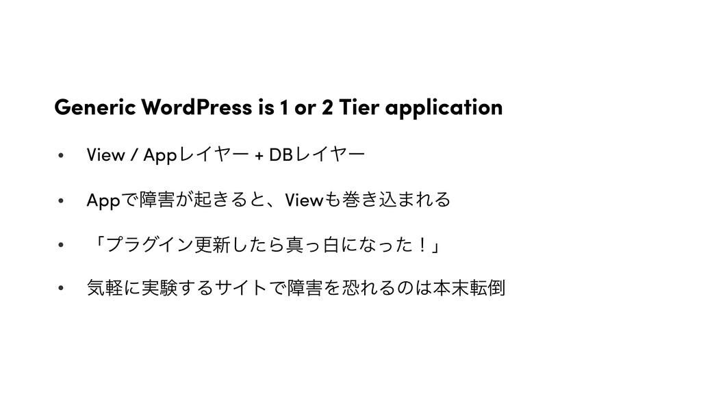 Generic WordPress is 1 or 2 Tier application • ...