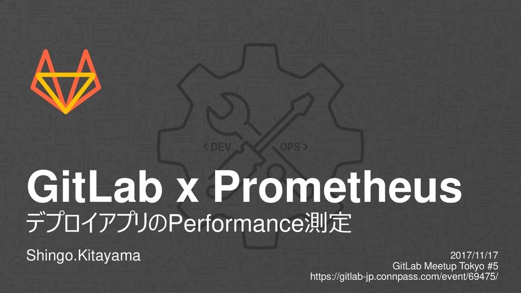 GitLab x Prometheus デプロイアプリのPerformance測定 Shing...