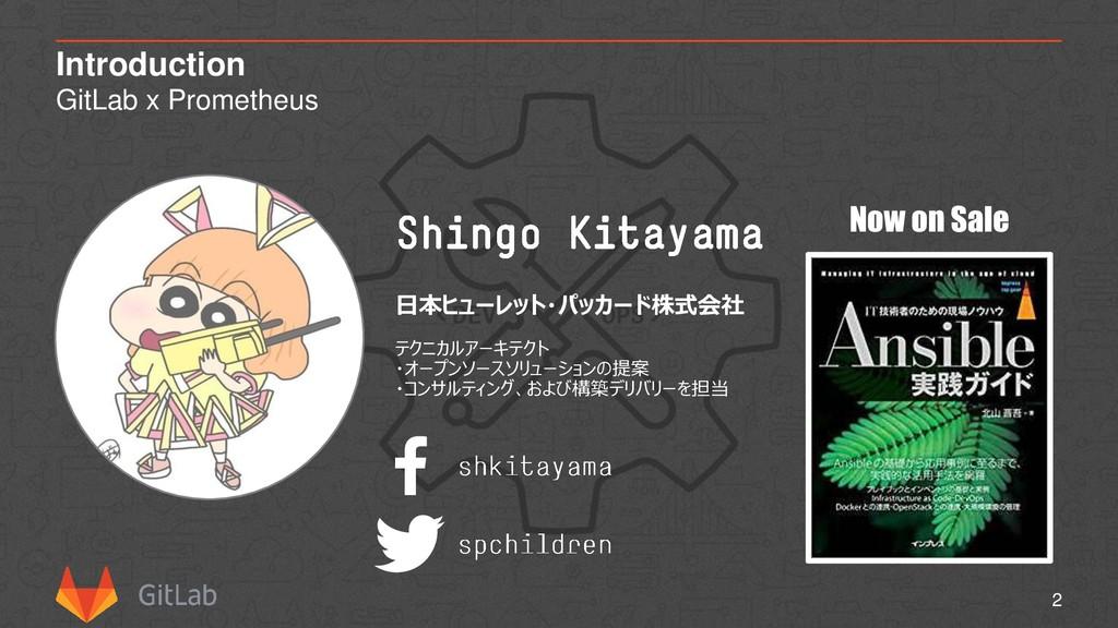 Introduction GitLab x Prometheus 2 日本ヒューレット・パッカ...