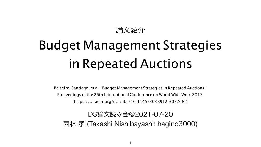 จհ Budget Management Strategies in Repeated A...