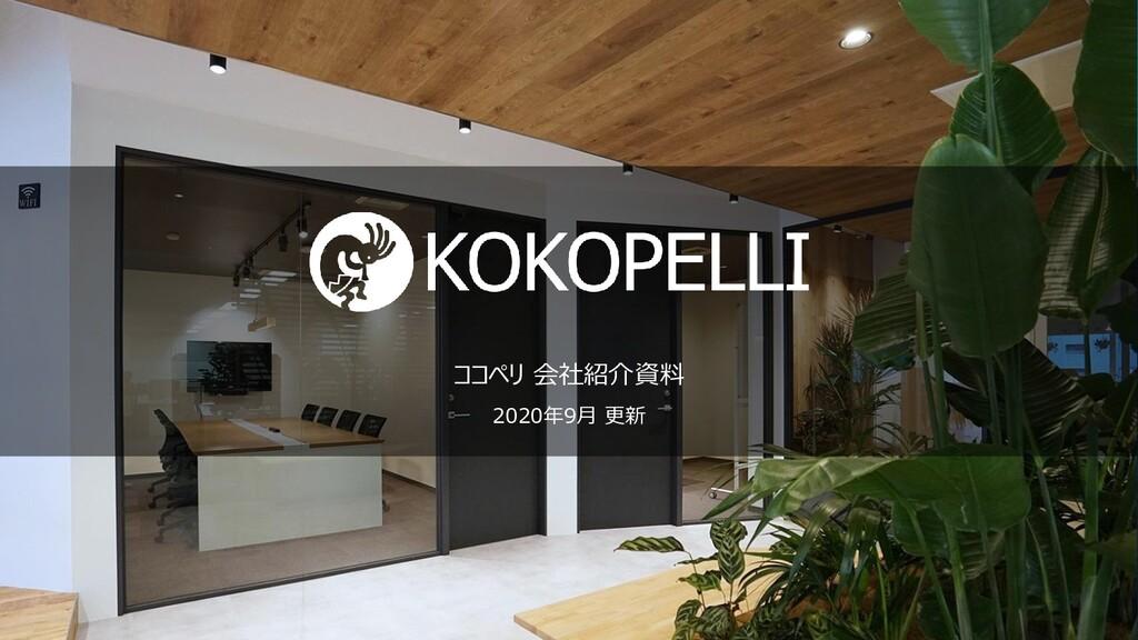 ココペリ 会社紹介資料 2020年9月 更新