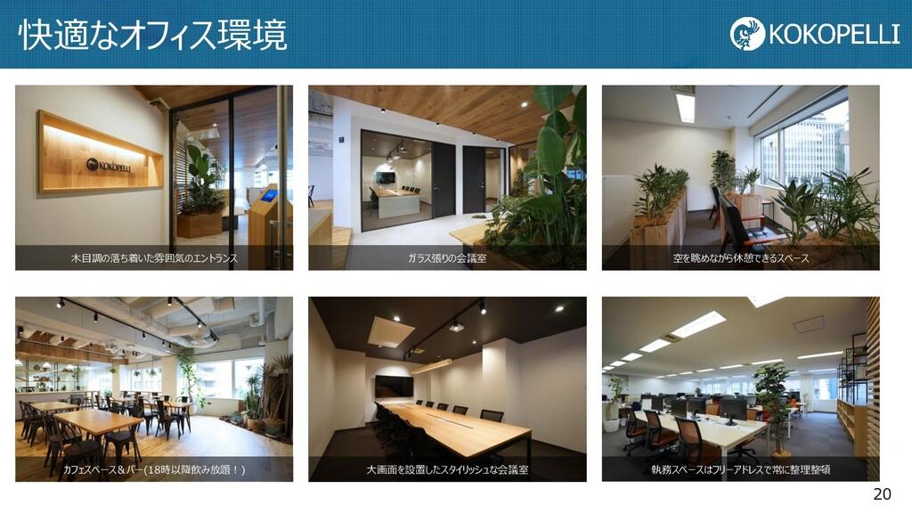 20 快適なオフィス環境 木目調の落ち着いた雰囲気のエントランス ガラス張りの会議室 カフェス...