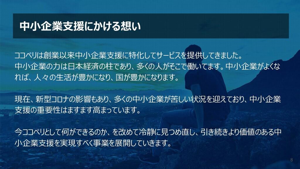 8 ココペリは創業以来中小企業支援に特化してサービスを提供してきました。 中小企業の力は日本経...
