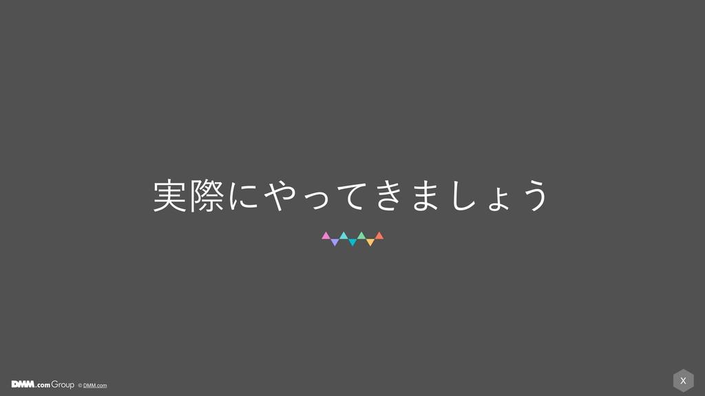 X © DMM.com ࣮ࡍʹ͖ͬͯ·͠ΐ͏