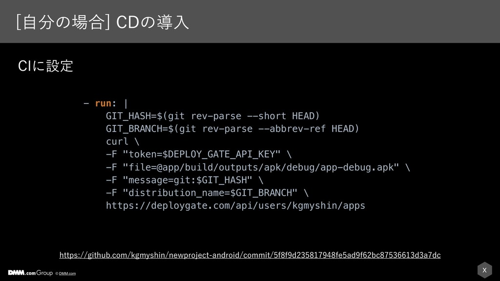 X © DMM.com <ࣗͷ߹>$%ͷಋೖ - run: | GIT_HASH=$(g...