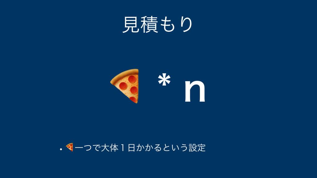 ݟੵΓ O wҰͭͰେମ͔͔̍Δͱ͍͏ઃఆ