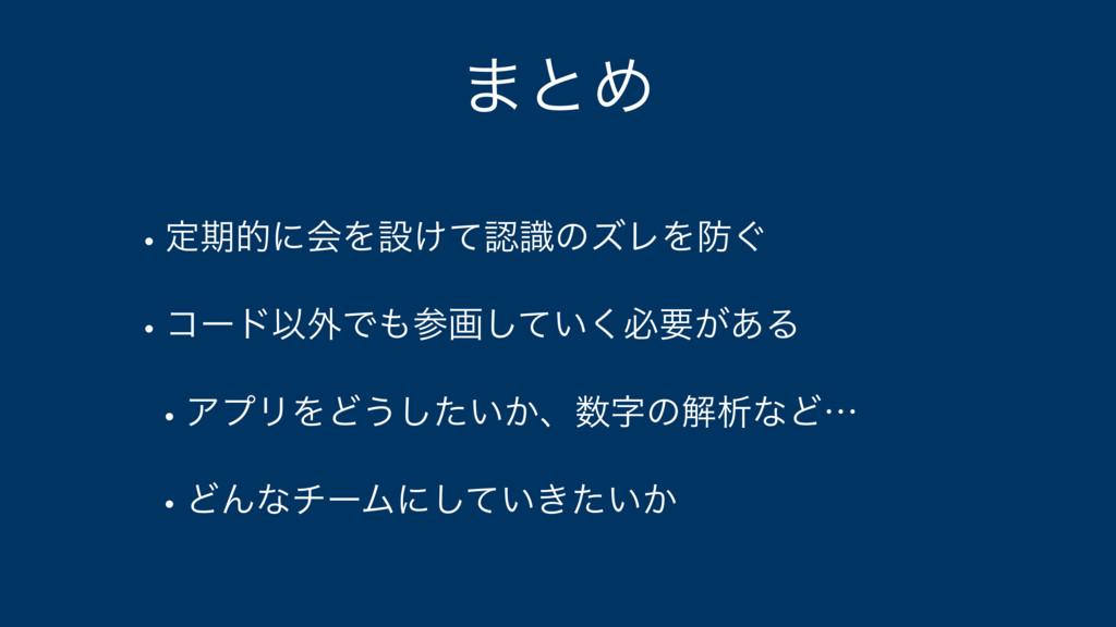 ·ͱΊ wఆظతʹձΛઃ͚ͯࣝͷζϨΛ͙ wίʔυҎ֎Ͱը͍ͯ͘͠ඞཁ͕͋Δ wΞ...