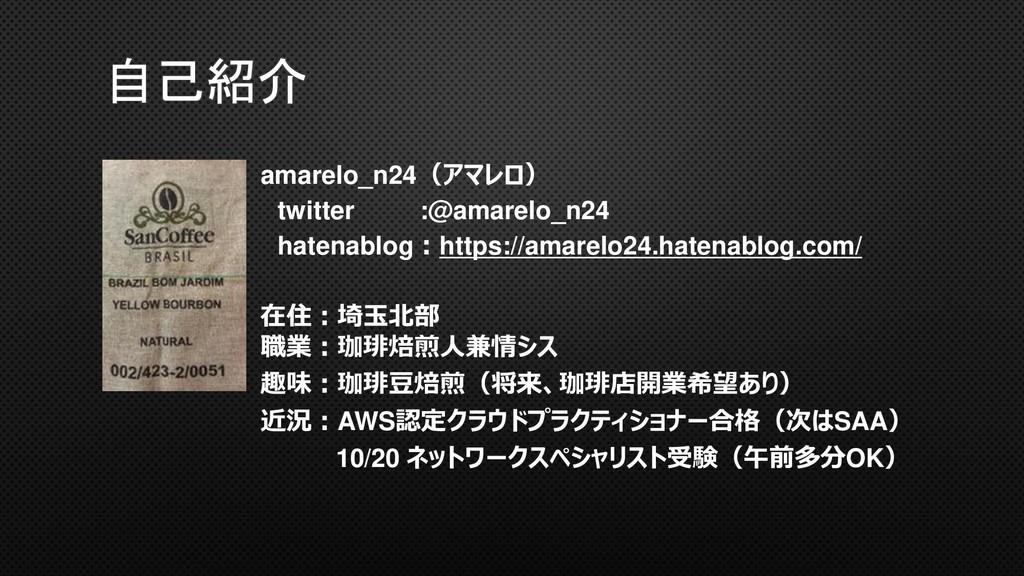 自己紹介 amarelo_n24(アマレロ) twitter :@amarelo_n24 ha...