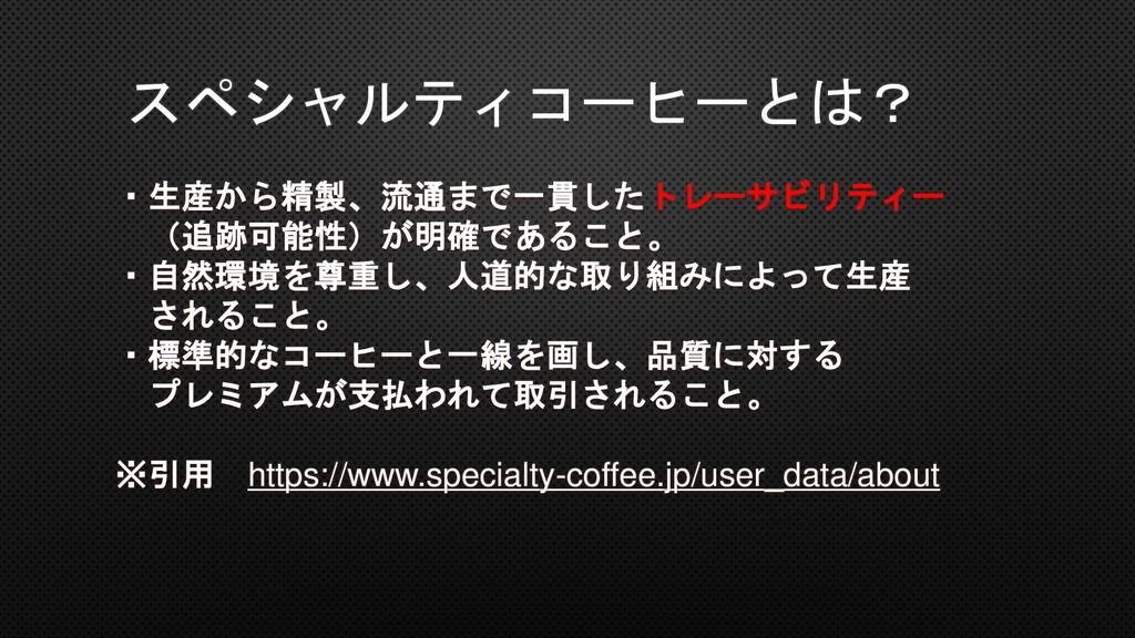 スペシャルティコーヒーとは? ・生産から精製、流通まで一貫したトレーサビリティー (追跡可能性...