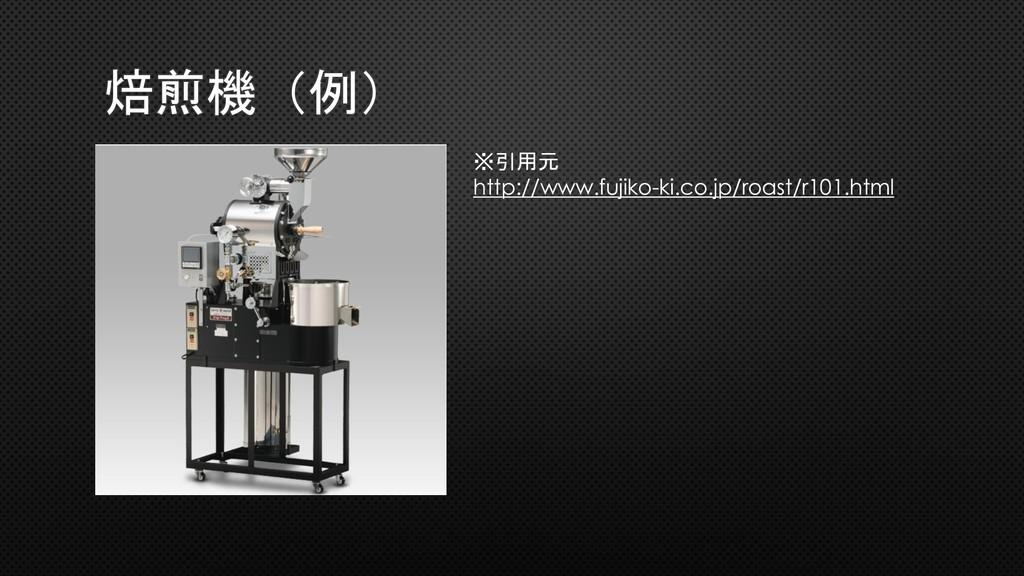 焙煎機(例) ※引用元 http://www.fujiko-ki.co.jp/roast/r1...