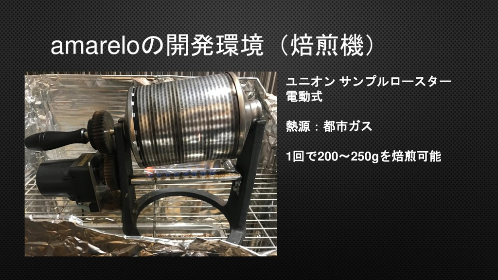 amareloの開発環境(焙煎機) ユニオン サンプルロースター 電動式 熱源:都市ガス 1回...