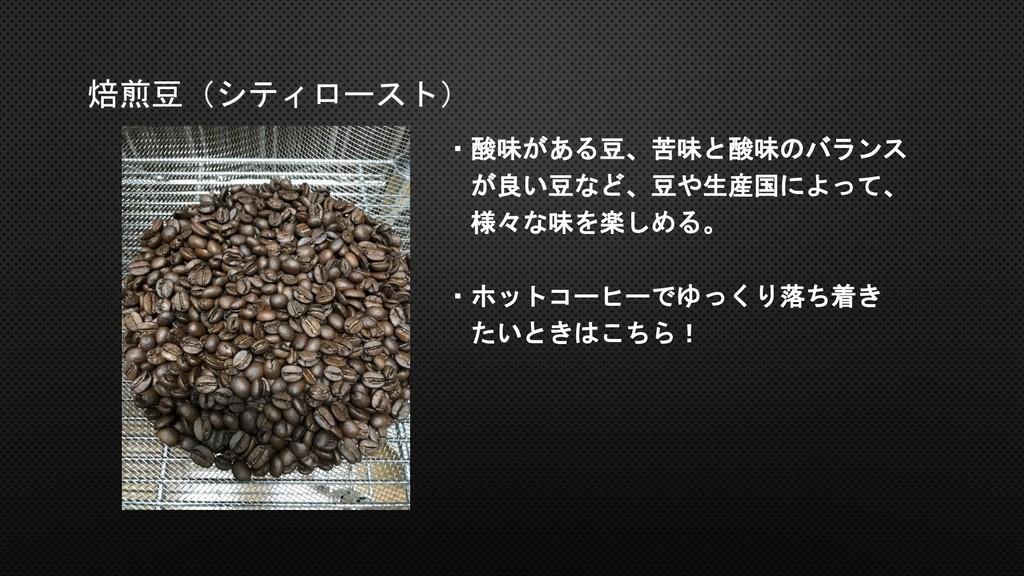 焙煎豆(シティロースト) ・酸味がある豆、苦味と酸味のバランス が良い豆など、豆や生産国によっ...