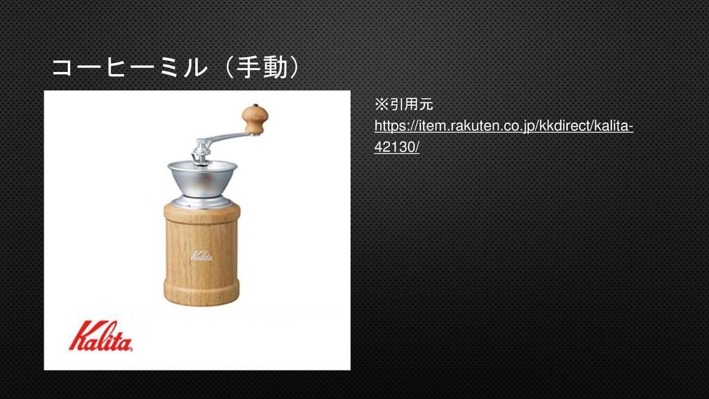 コーヒーミル(手動) ※引用元 https://item.rakuten.co.jp/kkdi...