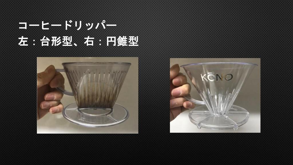 コーヒードリッパー 左:台形型、右:円錐型