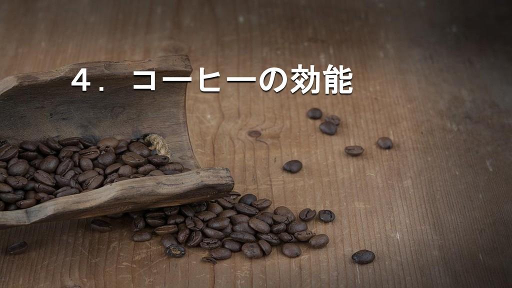 4.コーヒーの効能