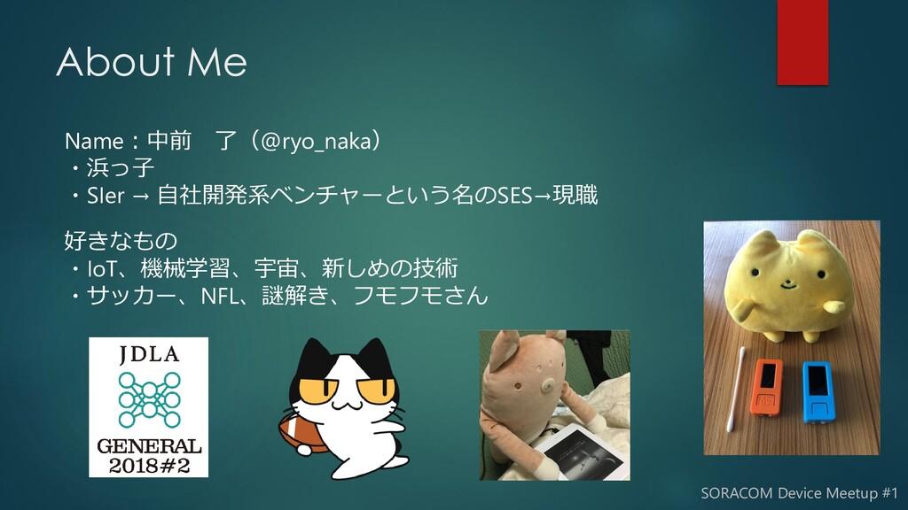 About Me Name:中前 了(@ryo_naka) ・浜っ子 ・SIer → 自社開発...