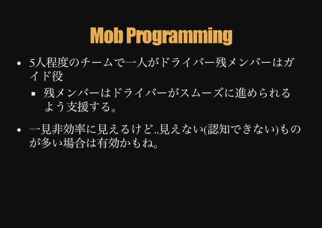 Mob Programming 5 人程度のチームで一人がドライバー残メンバーはガ イド役 残...
