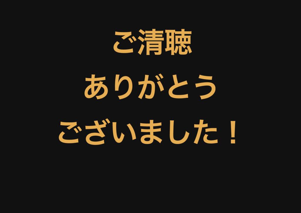 ご清聴 ありがとう ございました!