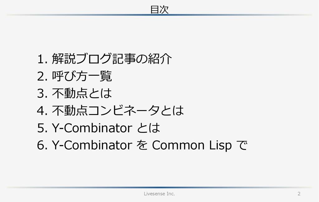⽬目次 Livesense Inc. 2 1. 解説ブログ記事の紹介 2. 呼び⽅方⼀一...