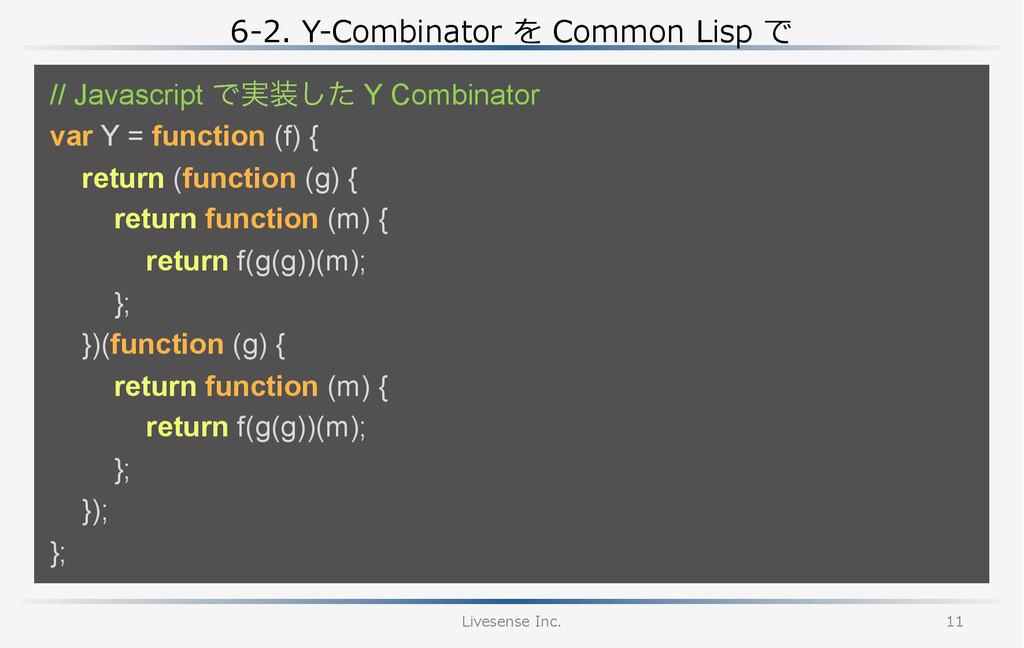 6-‐‑‒2. Y-‐‑‒Combinator を Common Lisp で Li...
