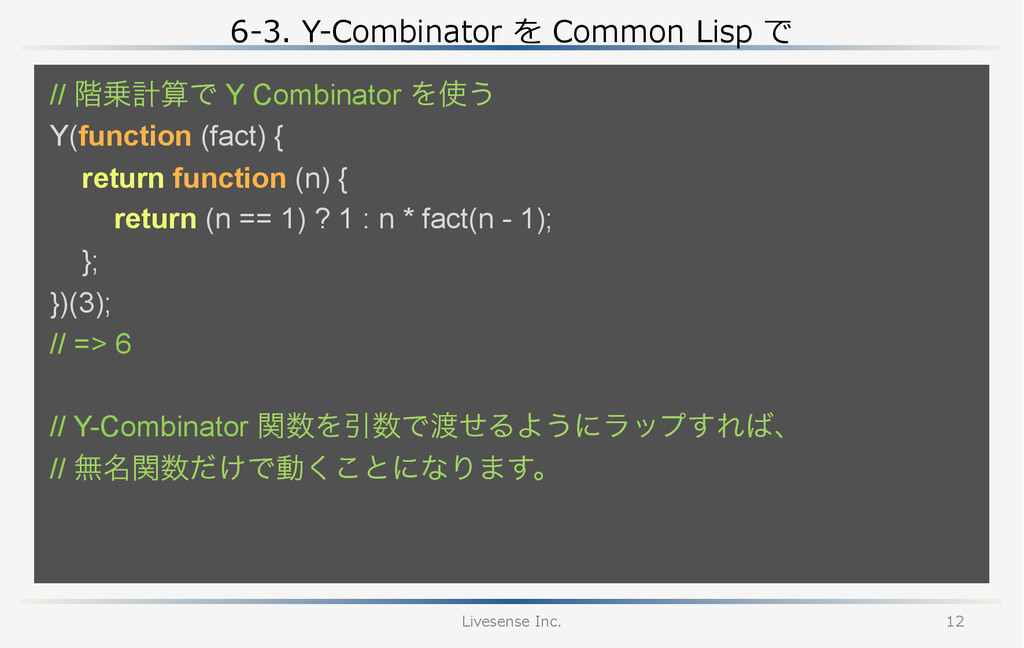 6-‐‑‒3. Y-‐‑‒Combinator を Common Lisp で Li...