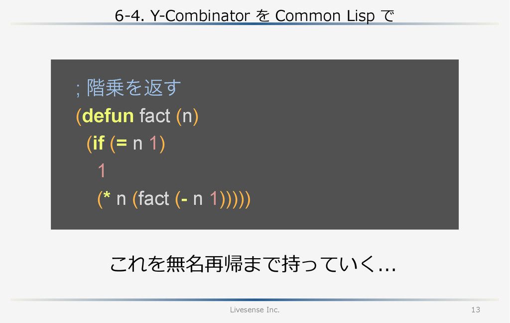 6-‐‑‒4. Y-‐‑‒Combinator を Common Lisp で Li...