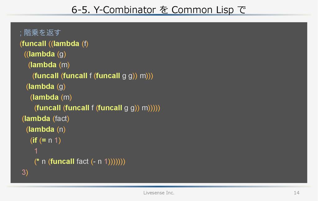 6-‐‑‒5. Y-‐‑‒Combinator を Common Lisp で Li...