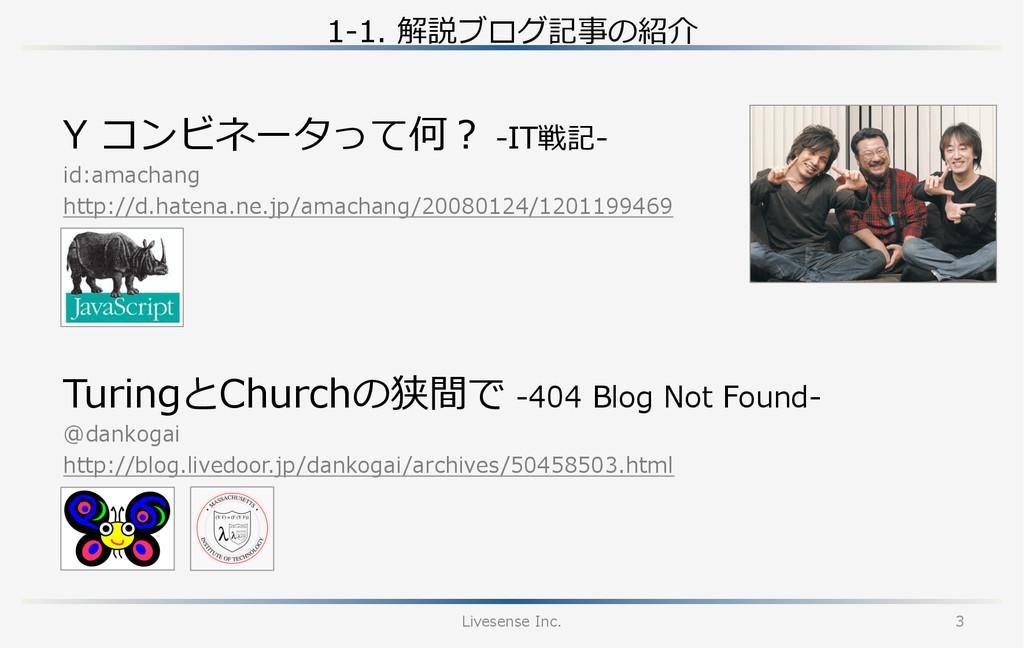 1-‐‑‒1. 解説ブログ記事の紹介 Livesense Inc. 3 Y コンビネータ...
