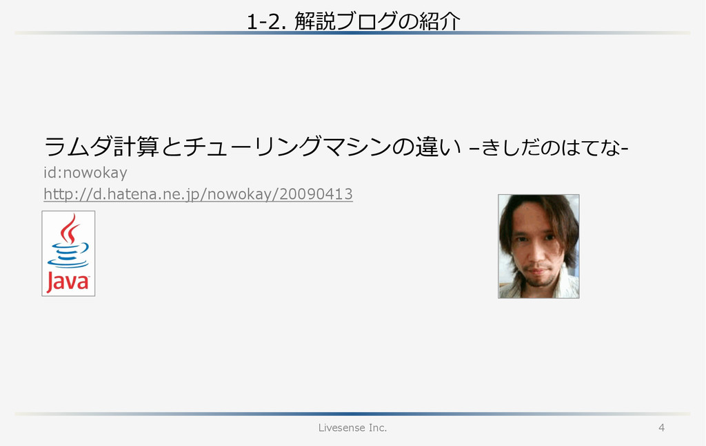 1-‐‑‒2. 解説ブログの紹介 Livesense Inc. 4 ラムダ計算とチューリン...