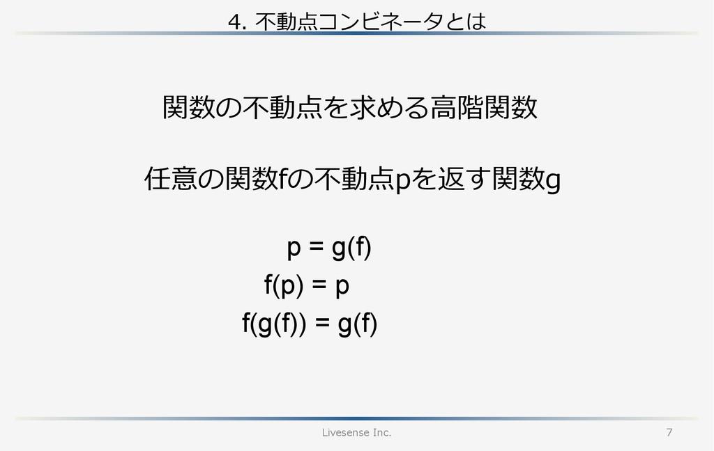 4. 不不動点コンビネータとは Livesense Inc. 7 関数の不不動点を求める⾼...
