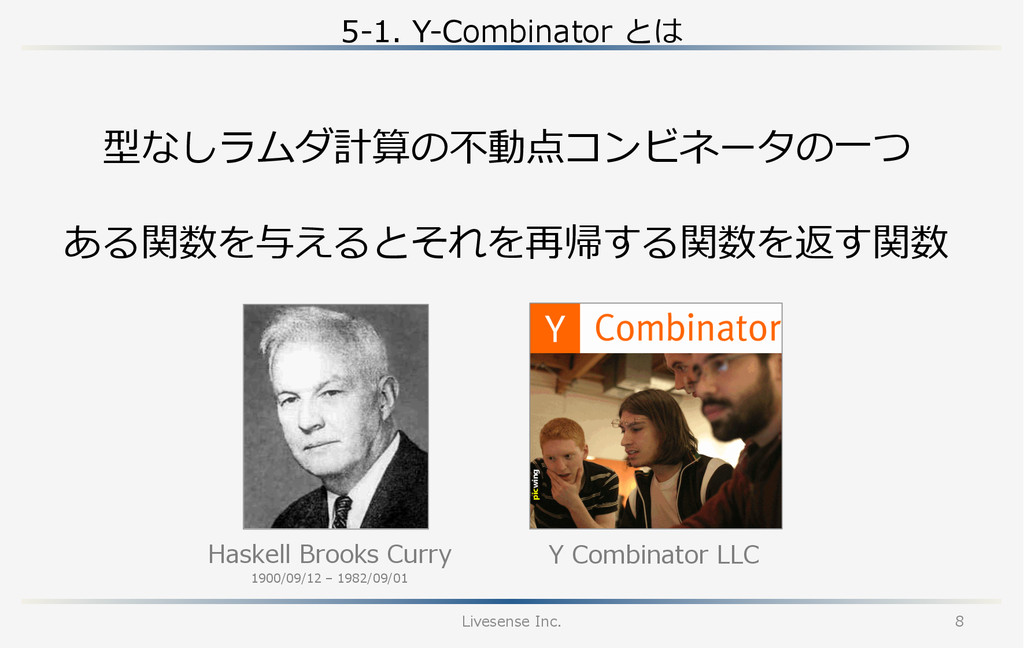 5-‐‑‒1. Y-‐‑‒Combinator とは Livesense Inc. 8 ...