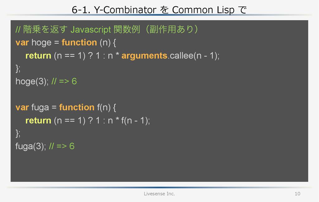 6-‐‑‒1. Y-‐‑‒Combinator を Common Lisp で Li...