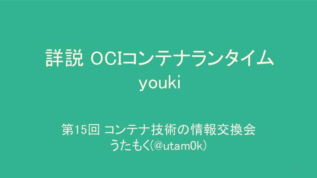 詳説 OCIコンテナランタイム youki 第15回 コンテナ技術の情報交換会 うたもく(...