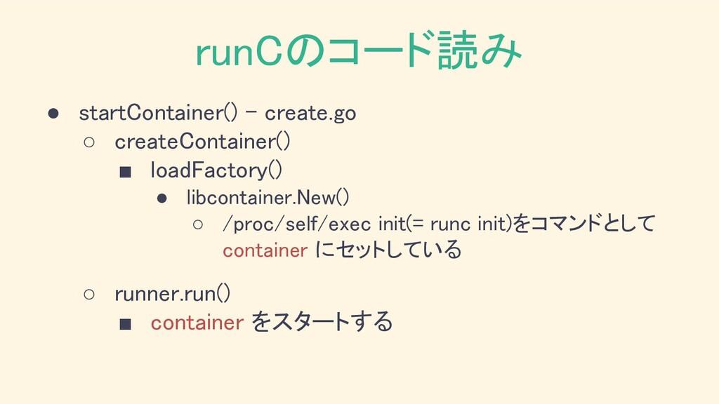 runCのコード読み ● startContainer() - create.go ○ c...
