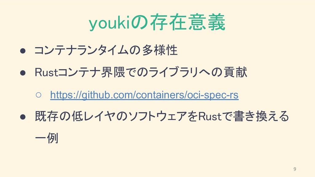 youkiの存在意義 ● コンテナランタイムの多様性 ● Rustコンテナ界隈でのライブラ...
