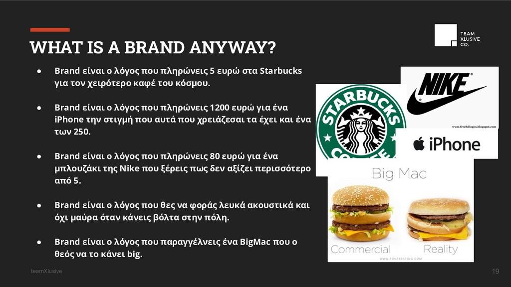 teamXlusive ● Brand είναι o λόγος που πληρώνεις...