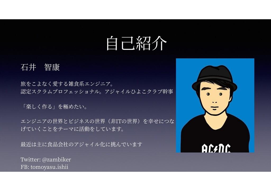 ⾃⼰紹介 ⽯井智康 旅をこよなく愛する雑⾷系エンジニア。 認定スクラムプロフェッショナル。ア...