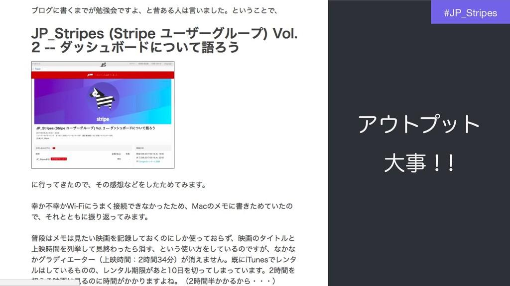 Ξτϓοτ େʂ #JP_Stripes