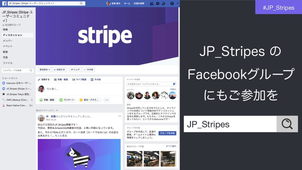 +1@4USJQFTͷ 'BDFCPPLάϧʔϓ ʹ͝ՃΛ JP_Stripes #J...