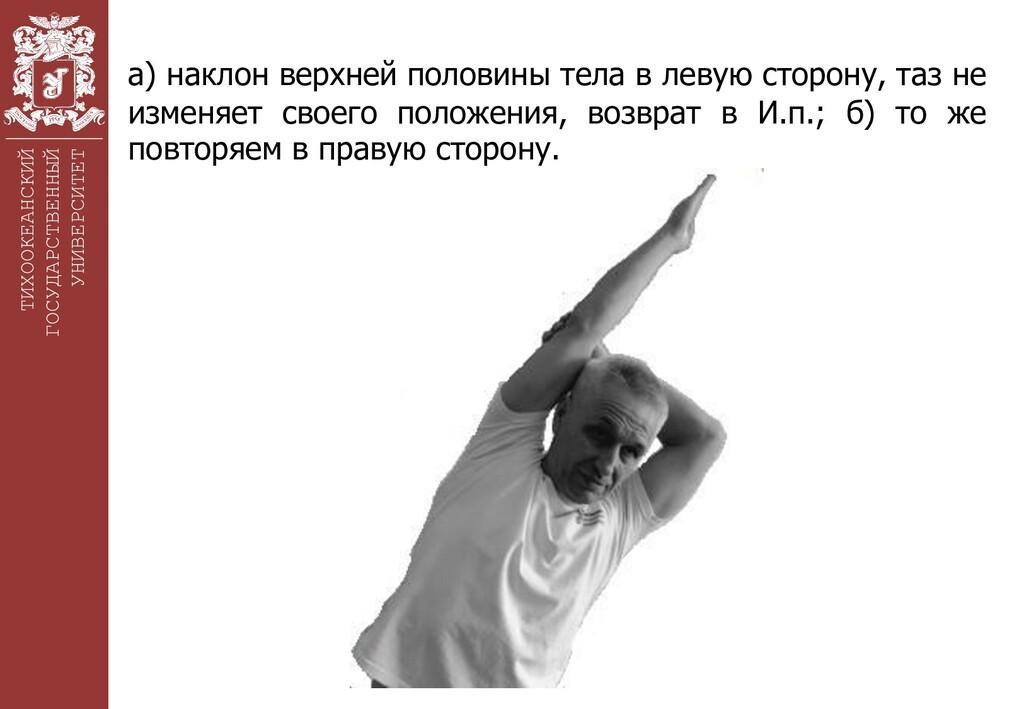 ТИХООКЕАНСКИЙ ГОСУДАРСТВЕННЫЙ УНИВЕРСИТЕТ а) на...