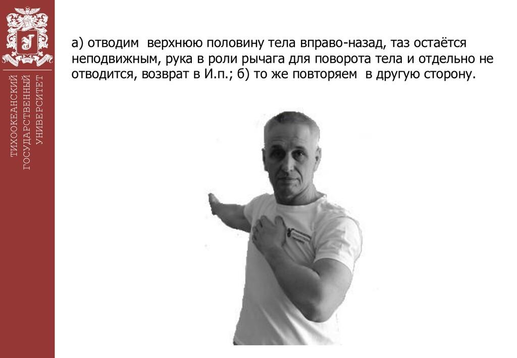 ТИХООКЕАНСКИЙ ГОСУДАРСТВЕННЫЙ УНИВЕРСИТЕТ а) от...