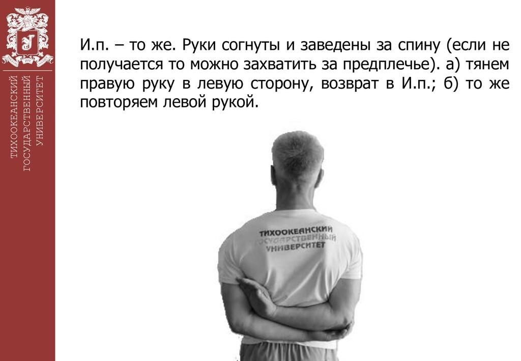 ТИХООКЕАНСКИЙ ГОСУДАРСТВЕННЫЙ УНИВЕРСИТЕТ И.п. ...