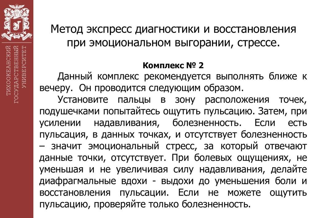 ТИХООКЕАНСКИЙ ГОСУДАРСТВЕННЫЙ УНИВЕРСИТЕТ Метод...